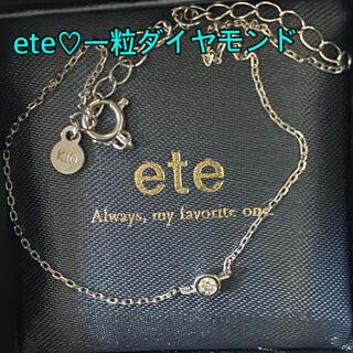 ete - ete♡ダイヤモンド