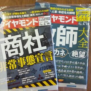 ダイヤモンドシャ(ダイヤモンド社)の週刊 ダイヤモンド 2021年 6/19号、6/12号(ビジネス/経済/投資)