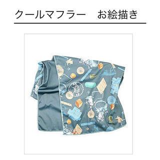 ダヤン クールマフラー わちふぃーるど【クールマフラー お絵描き】冷やしスカーフ