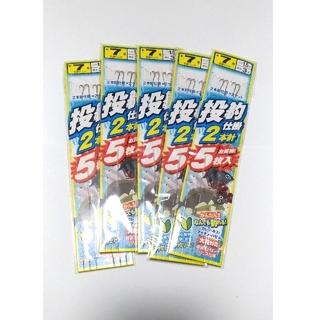 【新品】キス カレイ ハゼ 仕掛け 7号 2本針2組入 5枚セット
