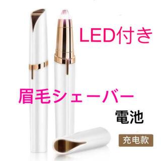 【新入荷】 リップ型 フェイスシェイバー 電動 電池式 LEDライト付き 眉毛