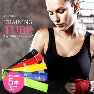 チューブ トレーニング ダイエット バンド フィットネス スリム 美尻 美脚(トレーニング用品)