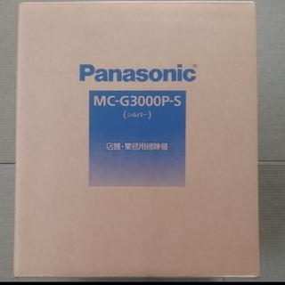 Panasonic - 新品 業務用掃除機 Panasonic MC-G3000P-S