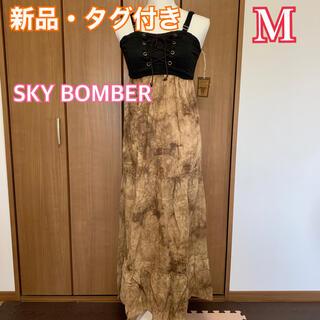 【新品】SKY BOMBER マキシ丈ワンピース ロングワンピース