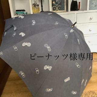 ミナペルホネン(mina perhonen)のピーナッツ様専用(傘)
