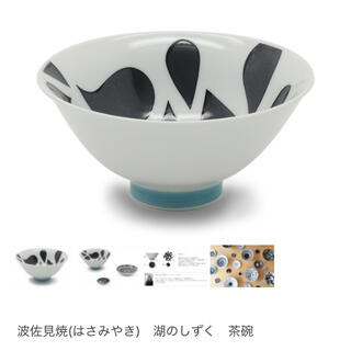 ハサミ(HASAMI)の波佐見焼 茶碗 湖のしずく(食器)