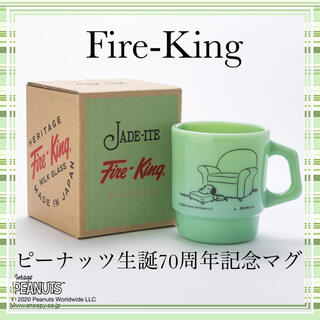ファイヤーキング(Fire-King)の【人気商品】ファイヤーキング Fire-King ピーナッツ生誕70周年記念マグ(グラス/カップ)