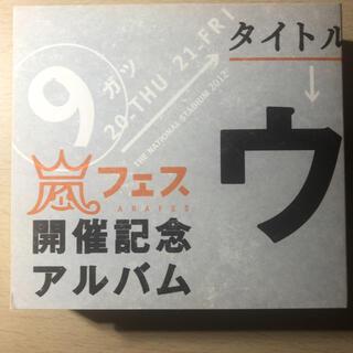 嵐 - ウラ嵐マニア cd