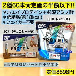 アジノモト(味の素)のmix★アミノプロテイン バニラ&チョコレート ホエイプロテイン 必須アミノ酸(プロテイン)
