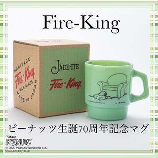 ファイヤーキング(Fire-King)のファイヤーキング スタッキングマグ ピーナッツ生誕70周年記念  (グラス/カップ)