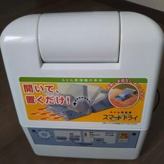 ゾウジルシ(象印)の象印 ふとん乾燥機 RF-AA20型 2014年製(衣類乾燥機)