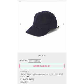 IENA - shinonagumo シノナグモ IENA キャップ