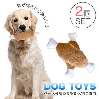 ペット用おもちゃ おもちゃ ペット用 ペットおもちゃ 骨付き肉おもちゃ (犬)