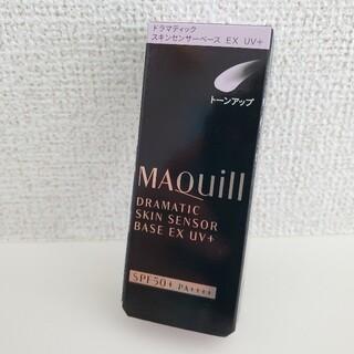 MAQuillAGE - 【新品未使用】マキアージュ ドラマティックスキンセンサーベース EX UV+