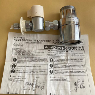 トウシバ(東芝)のNSJ-SPA7 分岐水栓  [食器洗い乾燥機用] ナニワ製作所(食器洗い機/乾燥機)