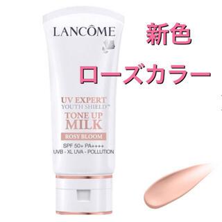 LANCOME - 新品 ランコム UVエクスペール トーン アップ ローズ 30ml  日焼け止め