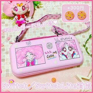 ニンテンドースイッチ(Nintendo Switch)の美少女戦士セーラームーン Switch 収納 ケース ちびうさ RM14(その他)