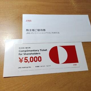 5000円分 JINS 株主優待 普通郵便無料 ジンズ