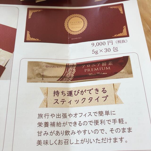 MARUKO(マルコ)のアロニア酵素 5g×4包 食品/飲料/酒の健康食品(ビタミン)の商品写真