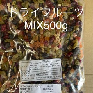 ドライフルーツMIX500g(フルーツ)