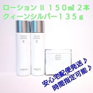 アルソア(ARSOA)の即日発送可♪ローションⅡ 150㎖ 2本+クイーンシルバー135g(化粧水/ローション)