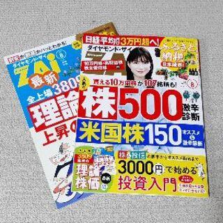 ダイヤモンドシャ(ダイヤモンド社)の2021年8月号 ダイヤモンド・ザイZAI(ビジネス/経済/投資)