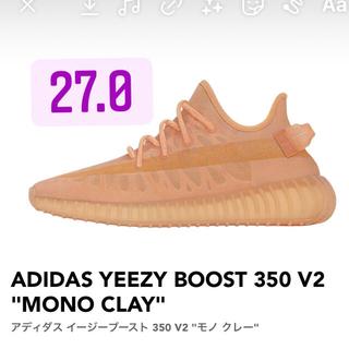 """アディダス(adidas)のADIDAS YEEZY BOOST 350 V2 """"MONO CLAY""""(スニーカー)"""