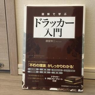 ニホンノウリツキョウカイ(日本能率協会)の図解で学ぶドラッカ-入門(ビジネス/経済)