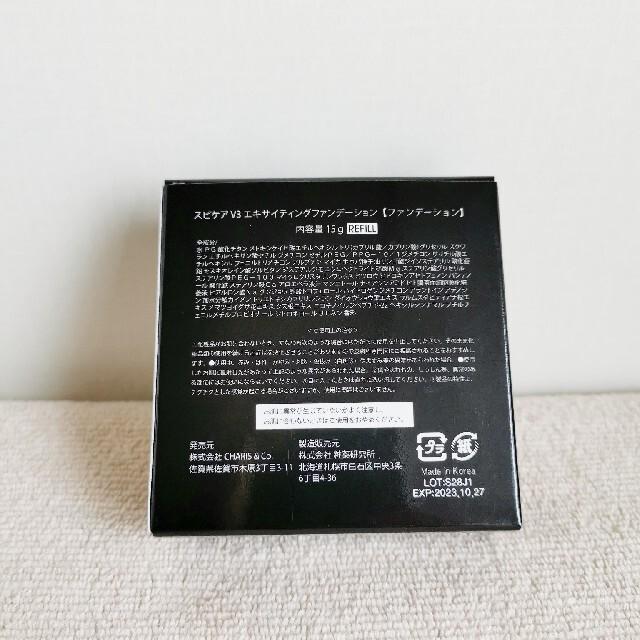 レフィル V3ファンデーション リフィル コスメ/美容のベースメイク/化粧品(ファンデーション)の商品写真