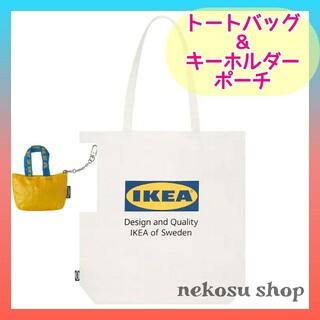イケア(IKEA)の2点【IKEA】エフテルトレーダ&クノーリグ黄/布 エコバッグ イケア ポーチ(エコバッグ)