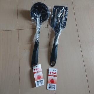 ティファール(T-fal)の新品未使用☆ティファール☆おたま&フライ返し(調理道具/製菓道具)