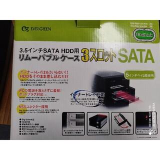 エバーグリーン(EVERGREEN)のEVER GREEN 3.5インチSATA HDD用リムーバブルケース3スロット(PC周辺機器)
