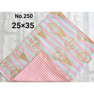 250 ランチョンマット アイスクリーム ピンク×水色 ナフキン ハンドメイド(外出用品)