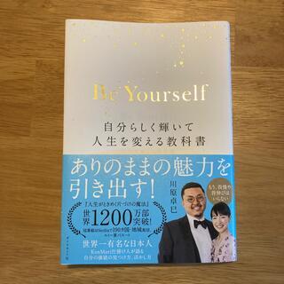 ダイヤモンドシャ(ダイヤモンド社)のBe Yourself 自分らしく輝いて人生を変える教科書(ビジネス/経済)