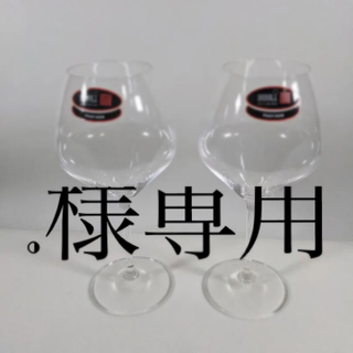 リーデル(RIEDEL)の.様専用 [正規品] RIEDEL ワイングラス 4個セット エクストリーム(アルコールグッズ)