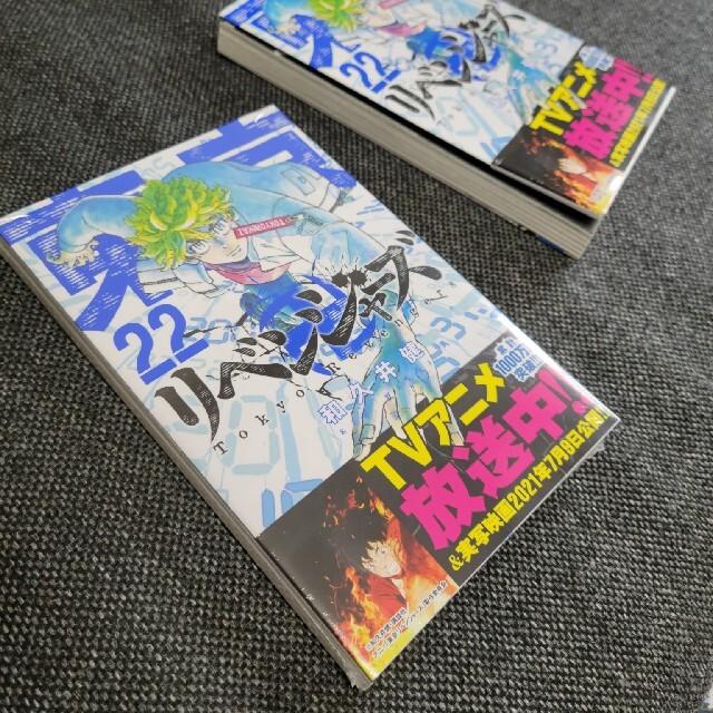 講談社(コウダンシャ)のA→S様用 東京卍リベンジャーズ 22 新品未使用 エンタメ/ホビーの漫画(少年漫画)の商品写真