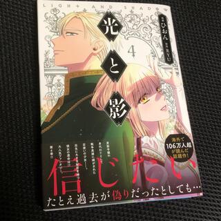 カドカワショテン(角川書店)の光と影 4(女性漫画)