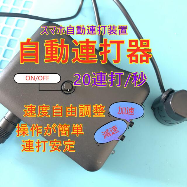スマホ自動連打器 スマホ高速タップ 正規製品化商品 速度調整可能 ゲーム連打 スマホ/家電/カメラのPC/タブレット(PC周辺機器)の商品写真