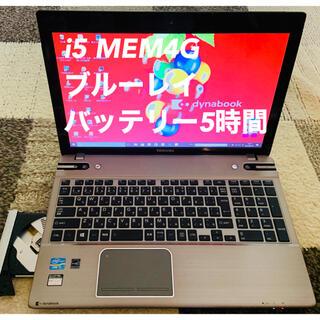 東芝 - 美品 dynabook TX/57GBT i5 メモリ4G ブルーレイ