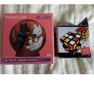 パズルセット☆リサ&ガスパール球体ジグソーパズル・6面パズル お家時間に