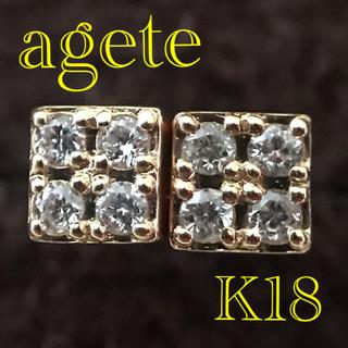 agete - アガット K18 ダイヤモンドピアス