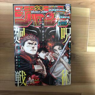 シュウエイシャ(集英社)の週刊少年ジャンプ 26号 (漫画雑誌)