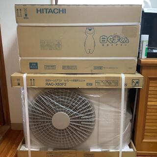 ヒタチ(日立)の日立エアコン RAS -X63F2(エアコン)