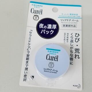キュレル(Curel)のキュレル リップケアバーム 新品未開封 プチプチ(緩衝材)無し発送(リップケア/リップクリーム)