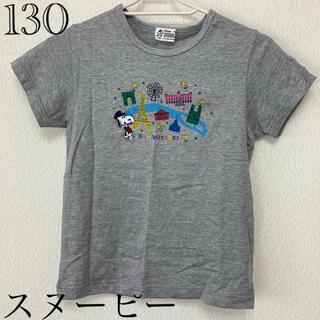 スヌーピー(SNOOPY)の【子供服・スヌーピーTシャツ】ファミリア・130cm(Tシャツ/カットソー)