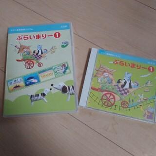 ヤマハ(ヤマハ)のヤマハ教材 プライマリー1 CD&DVD(キッズ/ファミリー)