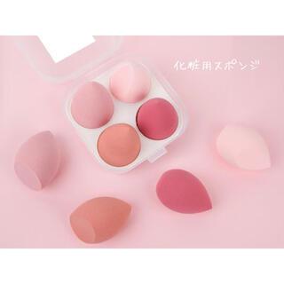 【すぐ発送可】新品 メイクスポンジ  きめ細かい ピンク色 お得な4個セット