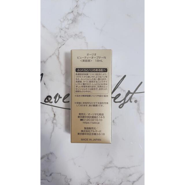 ビューティーオープナー 美容液 コスメ/美容のスキンケア/基礎化粧品(美容液)の商品写真