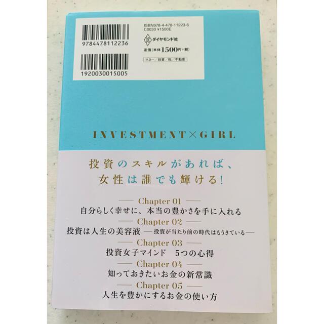 ダイヤモンド社(ダイヤモンドシャ)の投資女子 エンタメ/ホビーの本(ビジネス/経済)の商品写真