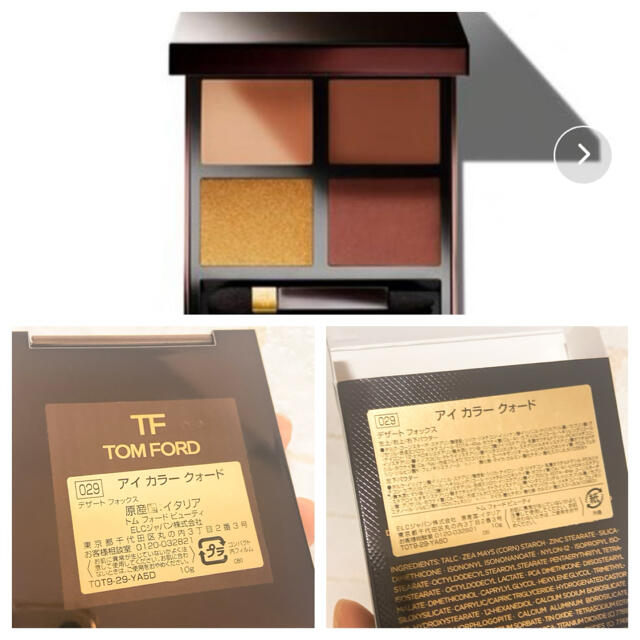 TOM FORD(トムフォード)のトムフォード♪029 デザートフォックス♪ コスメ/美容のベースメイク/化粧品(アイシャドウ)の商品写真